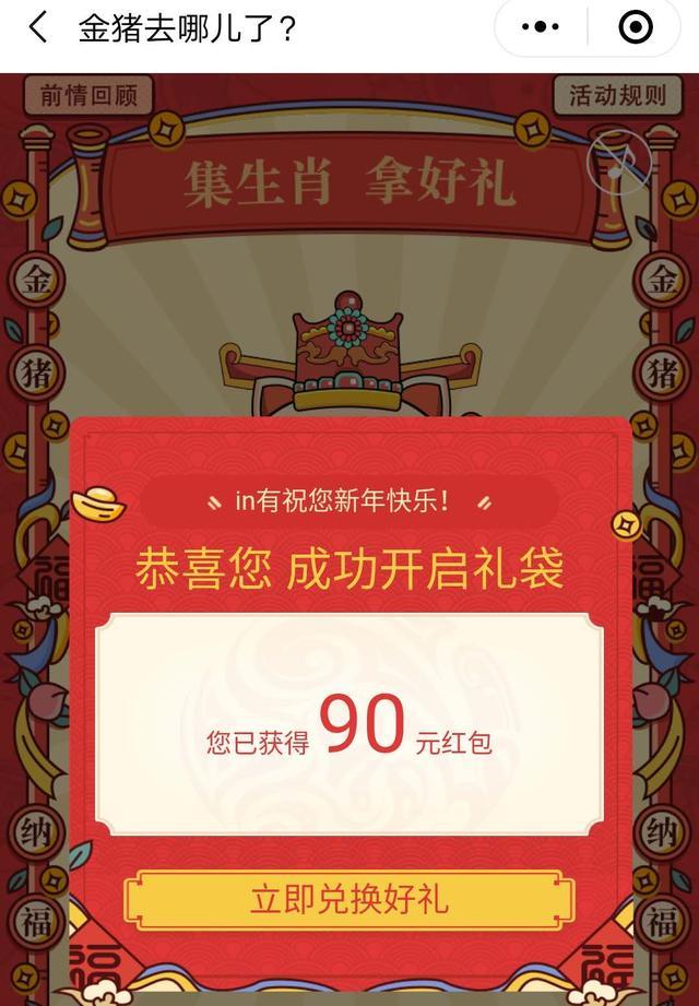 """让红包再飞一会儿:社交电商五环外的春节档""""圈人大战"""""""